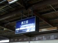 eki-name-nishisanso-s.JPG
